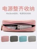 蘋果小米華為筆記本Macbook電腦鼠標充電器電源充電線數據線保護套配件收納包