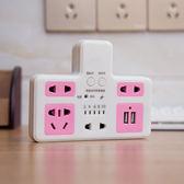 (超夯免運)定時插座家用智能轉換器一轉二三四帶開關插頭無線排插帶USB充電