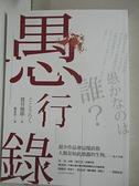 【書寶二手書T1/翻譯小說_HO8】愚行錄_貫井德郎