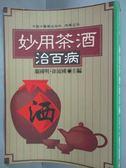 【書寶二手書T7/養生_ILF】妙用茶酒治百病_龐國明,徐流國