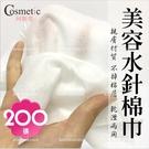 珂斯蒂美容水針棉巾-200入洗臉卸妝清潔乾濕兩用(台灣製)[88544]