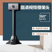 攝像頭 家用臺式電腦攝像頭480P筆記本usb高清視頻網課帶麥克風30萬像素 至簡元素