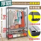 【居家cheaper】耐重厚鐵框45X120X208CM四層單桿吊衣架組 (衣櫥組/鐵架/鐵力士架/收納架)