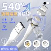【100cm】540度 旋轉 磁吸充電 3A 快充 Type-C Micro 蘋果 安卓 手機 充電線 傳輸線