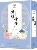 亥時蜃樓(卷三完):明月入懷