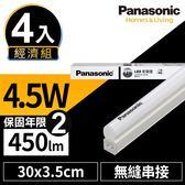 Panasonic國際牌 4入經濟組 LED 4.5W 1呎 T5 支架燈 層板燈 間接照明 白光/自然光/黃光