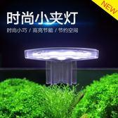 售完即止-LED燈魚缸夾燈草缸燈防水小型燈迷你小夾燈水族箱水草燈庫存清出(4-9T)