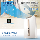 CHIMEI奇美  6L時尚美型 2018新一級能效 節能除濕機 RH-06E0RM