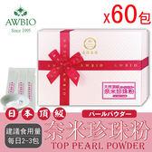 100%日本頂級奈米珍珠粉60包/盒(禮盒)【美陸生技AWBIO】