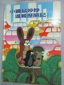 【書寶二手書T8/少年童書_ZER】小鼴鼠妙妙進城歷險記(下)_J.A諾弗特尼