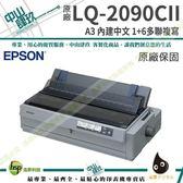 EPSON LQ-2090CII A3點陣式印表機