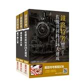 2020鐵路特考佐級(電子工程)速成套書