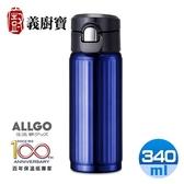 A9999 《義廚寶》Allgo歐力多幻彩系列彈蓋型不鏽鋼保溫輕巧瓶340ml-寶藍 / MBO-340(CB)