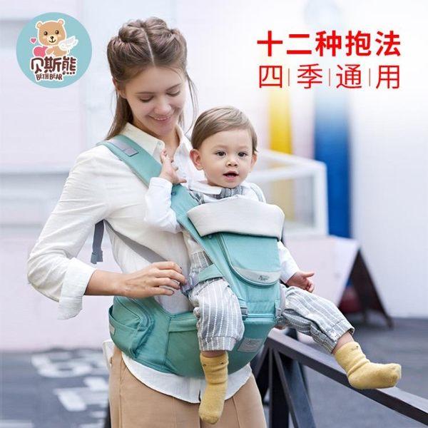 嬰兒背帶寶寶坐凳腰凳嬰兒背帶多功能四季通用抱娃神器 貝芙莉