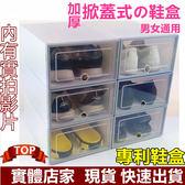 專利鞋盒 現貨 加厚款掀蓋式鞋盒 鞋子收納盒 透明翻蓋鞋盒 組合鞋櫃 男女通用 DIY組裝鞋盒