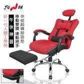 【JUNDA】人體工學愛莉維亞-休閒腳墊款辦公椅/電腦椅(紅)