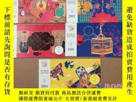 二手書博民逛書店吉祥號碼罕見有獎明信片 五張 2001Y27895 中國郵政 中