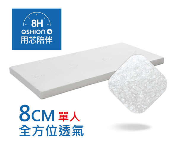 【QSHION】健康透氧單人薄墊/高8CM