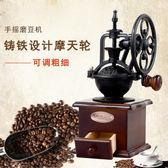 手搖磨豆機咖啡豆研磨機家用磨粉機小型咖啡機手動復古大輪 綠光森林