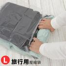 日本旅行用壓縮袋 手捲式壓縮袋 旅行收納袋 《SV5861》快樂生活網