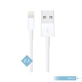 【2入組 - APPLE蘋果適用】新款 Lightning 對 USB連接 數據傳輸充電線 - 2公尺