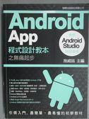 【書寶二手書T4/電腦_ZCW】Android App 程式設計教本之無痛起步:使用 Android Studio開發環