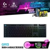 【Logitech 羅技】G913 TACTILE 無線機械鍵盤 (類茶軸) 【加碼贈不鏽鋼環保筷乙雙】