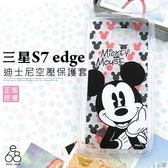 E68精品館 正版 迪士尼 三星 S7 edge G935 5.5吋 手機殼 防摔 空壓殼 氣墊 米妮米奇 史迪奇 保護殼 Q版
