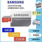 快速出貨【三星 SAMSUNG】EVO Plus 記憶卡 256G / 256GB MicroSD C10 U1