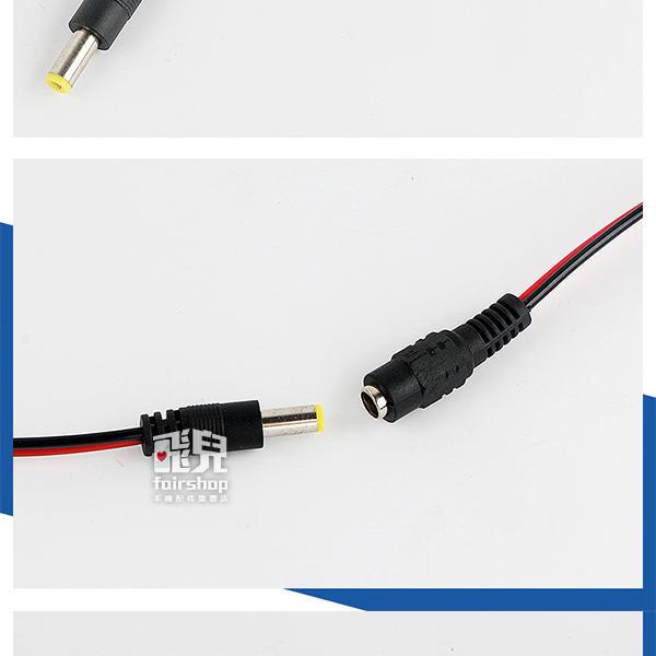 【妃凡】監視器 12V 24V DC 電源線 公頭 母頭 接頭 5.5*21mm 攝影機/監視器 變壓器電源 77