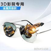 金屬3d眼鏡電影院專用reald圓偏光不閃式3D電視通用三D立體眼睛