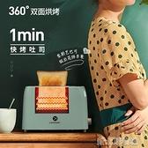現貨 烤面包機家用小型多士爐多功能全自動早餐機烤吐司機懶人神器