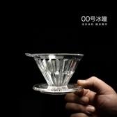 冰瞳手沖濾杯滴濾式過濾器家用咖啡壺咖啡器具套裝 夏洛特
