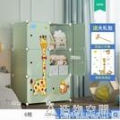 兒童簡易衣櫃寶寶卡通經濟型嬰兒小孩布衣櫥塑料組裝臥室收納櫃子 NMS名購居家