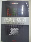 【書寶二手書T8/財經企管_KFP】LED產業新版圖_財訊編輯部