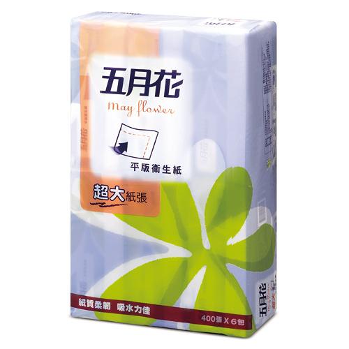 【五月花】400抽 平版衛生紙(1箱48包)