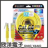 Magic 鴻象 超高速傳輸網路線 (CAT6A-15) 圓線 15M/15米/15公尺