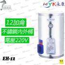 日立電熱水器 EH-12 12加侖 直掛...