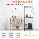 【M.S.魔法空間】33x45x120高...