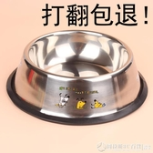不銹鋼狗碗防打翻狗盆食盆寵物碗狗盤大號單碗大型犬飯盆狗狗用品  圖拉斯3C百貨