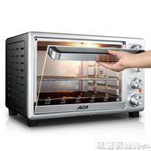 烤箱 ATO-M32A 電烤箱家用烘焙多功能全自動32L升mks 220v 瑪麗蘇
