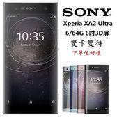 全新保固一年 Sony Xperia XA2 Ultra 4/64G 6吋3D熒幕 雙卡雙待手機 門市現貨