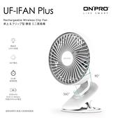 ONPRO UF-IFAN Plus 無線小夜燈涼風扇[衛立兒生活館]