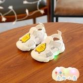 嬰兒學步鞋夏季包頭寶寶涼鞋軟底男透氣涼鞋女【奇趣小屋】