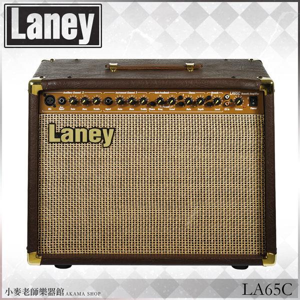 【小麥老師樂器館】全新免運!英國Laney LA65C 木吉他 音箱 木吉他音箱系列 吉他 電吉他 配件