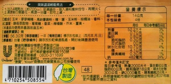 康寶 鮮甜玉米系列 金黃玉米濃湯 56.3g (2入)/組【康鄰超市】