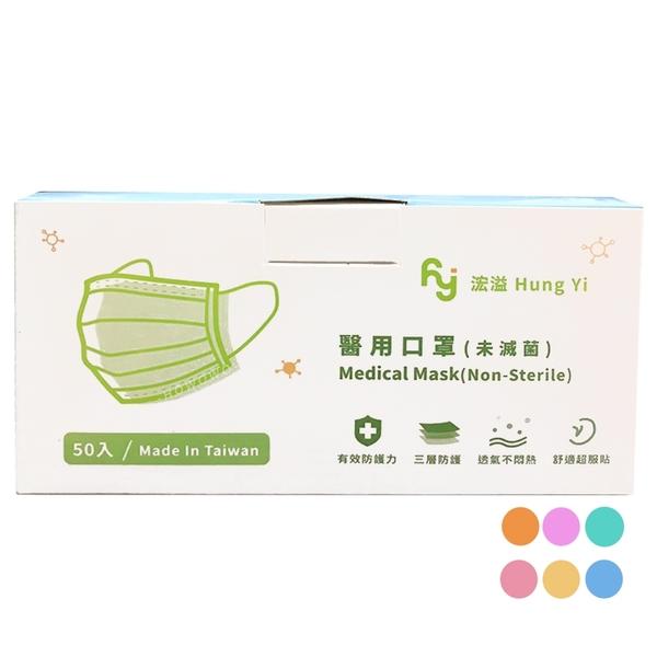 浤溢 醫療口罩 (50片/盒) 雙鋼印醫療級口罩 口罩 成人醫用口罩 0028 台灣製造