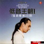 【停看聽音響唱片】【CD】趙鵬 - 低音王朝1 你的眼神