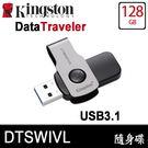 【免運費】Kingston 金士頓 DTSWIVL 128GB USB3.1 旋轉蓋 隨身碟 DataTraveler SWIVL 128G