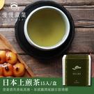 ↘免運↘慢慢藏葉-日本靜岡上煎茶【茶包15袋-盒裝】【日本綠茶】【冷泡推薦】